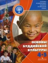 Основы религиозных культур и светской этики. Основы буддийской культуры. 4-5 классы