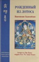 Рожденный из лотоса. Жизнеописание Гуру Падмасамбхавы