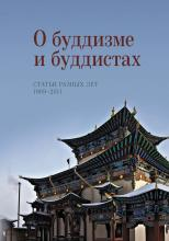 О буддизме и буддистах. Статьи разных лет. 1969–2011