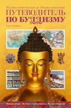 Путеводитель по буддизму