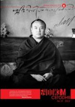 Журнал «Буддизм сегодня»