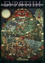 Буддийская живопись Бурятии