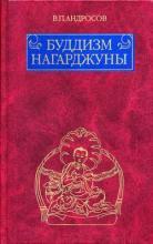 Буддизм Нагарджуны