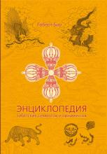 Энциклопедия тибетских символов и орнаментов