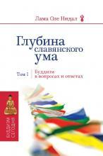 Глубина славянского ума. Буддизм в вопросах и ответах. Том 1
