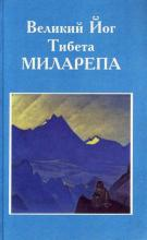 Великий йог Тибета Миларепа (ред. Эванс-Вентц)